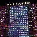 开发区盛京医院