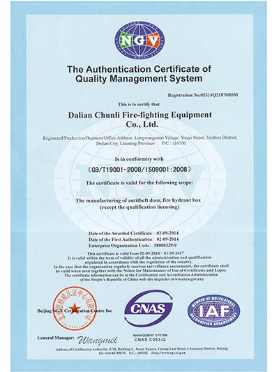 质量体系管理认证证书(国际版)
